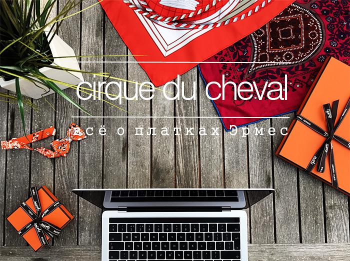Cirque du Cheval banner